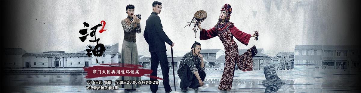 河神2剧情介绍