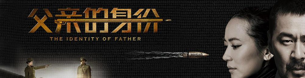 父亲的身份