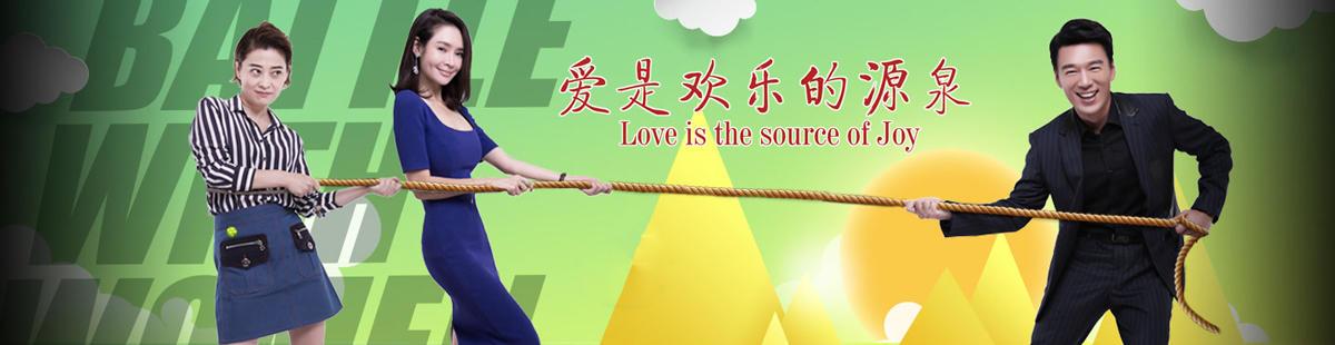 爱是欢乐的源泉