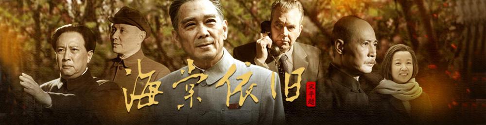 分集剧情_海棠依旧第25集分集剧情_电视剧_电视猫