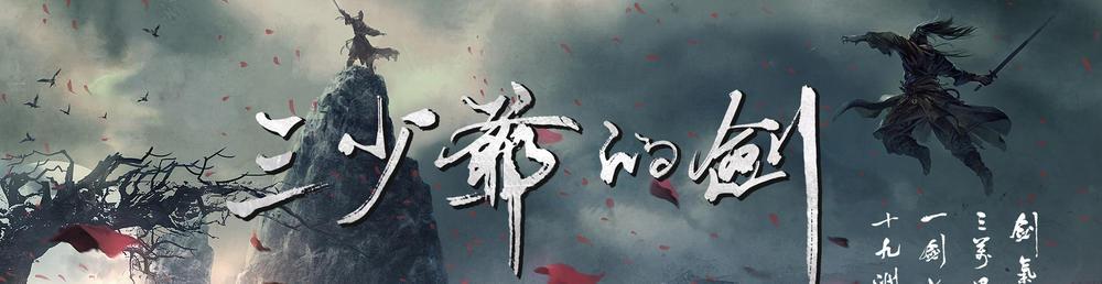 """高清觀看""""三少爺之劍""""(免費完整版)"""