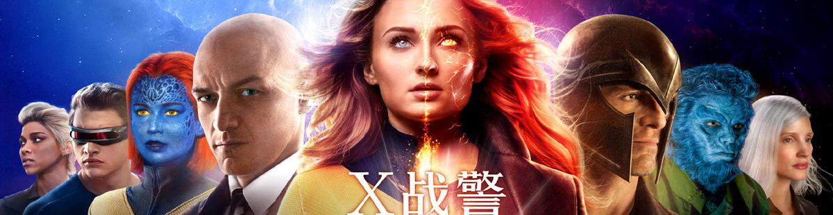 X战警:黑凤凰演员表