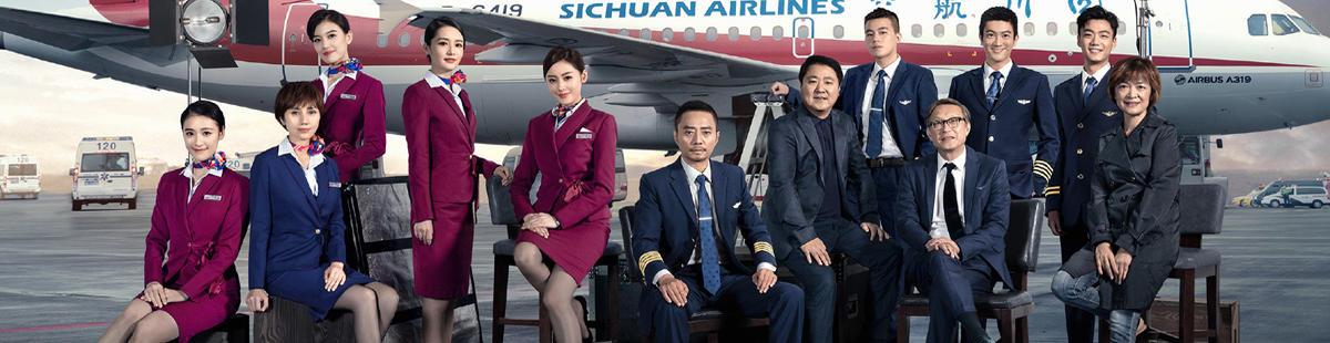 中國機長演員表