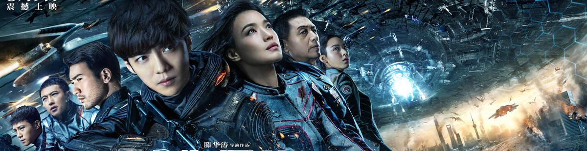 上海堡垒演员表
