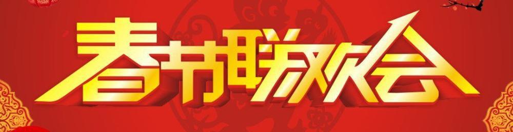 山东卫视春节联欢晚会最新一期