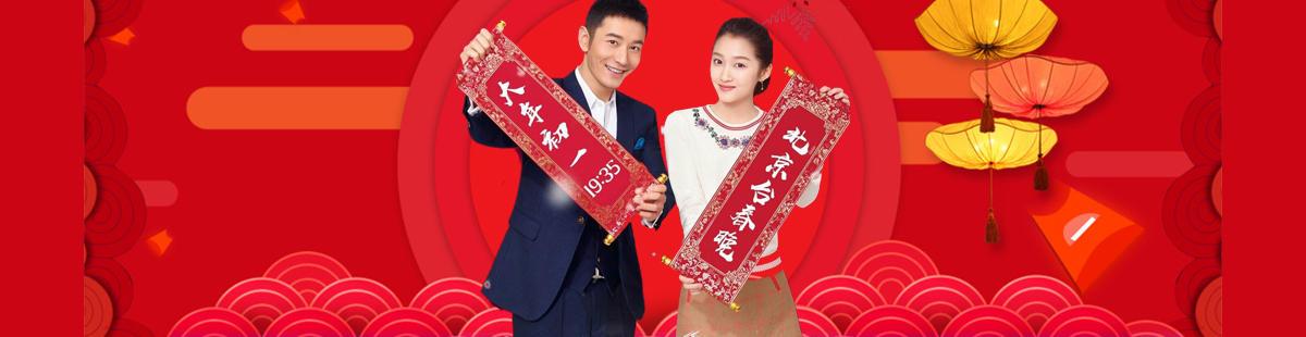 北京电视台春节晚会最新一期