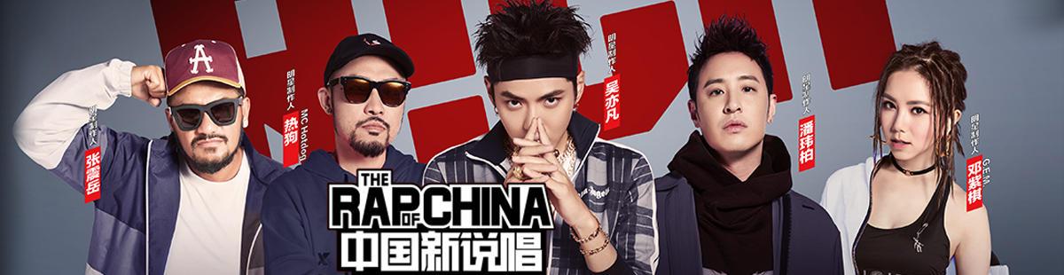 中国新说唱最新一期