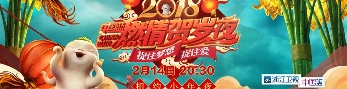 浙江卫视春节联欢晚会最新一期