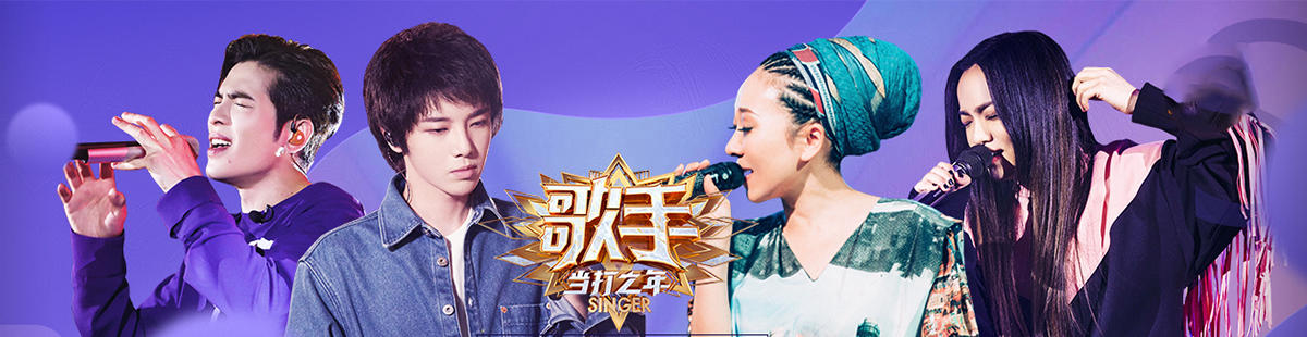 歌手最新一期