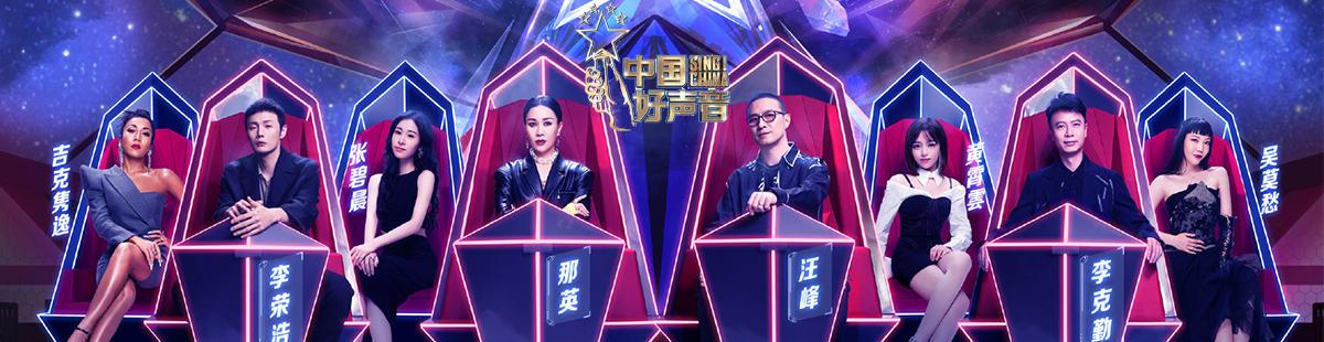中国好声音最新一期