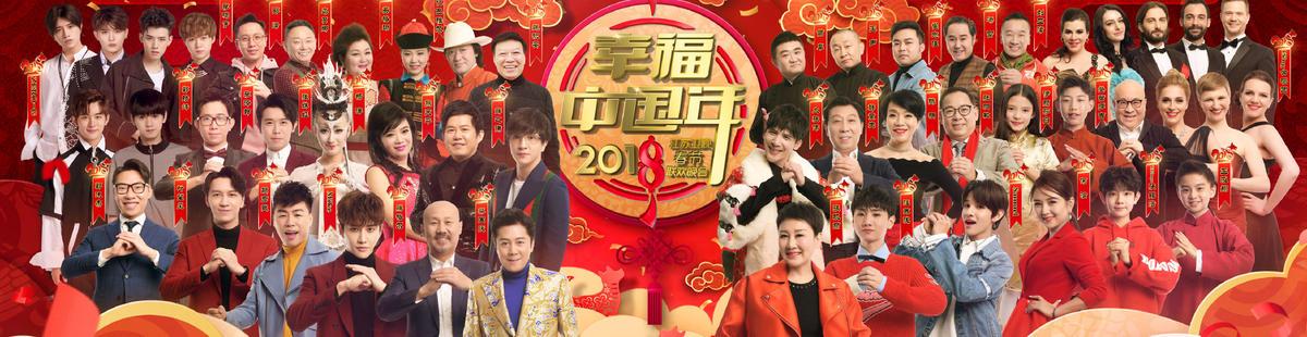 江苏卫视春节联欢晚会最新一期