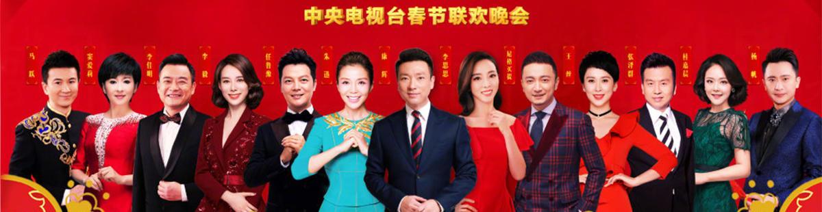 央视春节联欢晚会最新一期