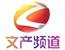 滁州电视台文产频道