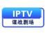IPTV谍战剧场