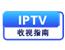 IPTV收视指南