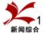 开封电视台新闻综合频道