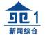 南阳电视台新闻综合频道