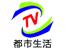 郑州电视台都市生活频道