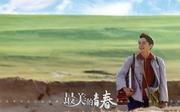 最美的青春_冯程剧照
