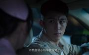 黄景瑜剧照2