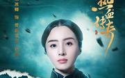 热血传奇_爱新觉罗·初语剧照