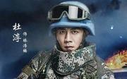 维和步兵营 杜淳