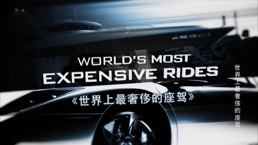 世界上最奢侈的座驾_世界上最奢侈的座驾剧照