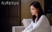刘涛剧照17