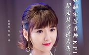 毛曉彤劇照23