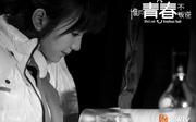 毛曉彤劇照22