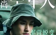 空降利刃_齊小天劇照