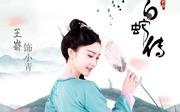 王崳劇照21