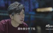 陈柏霖剧照17