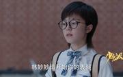 赵今麦剧照15