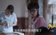 赵今麦剧照6
