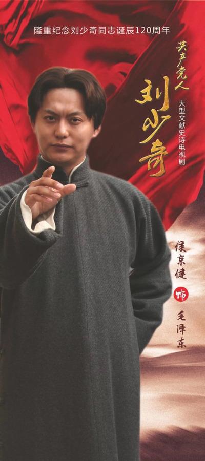 共产党人刘少奇剧照