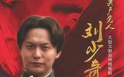 共产党人刘少奇_毛泽东剧照