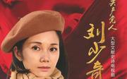 共产党人刘少奇 宋佳玲