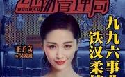 王子文剧照3