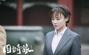 袁姗姗剧照8