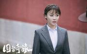国宝奇旅_周若思剧照