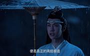 陈情令_蓝忘机剧照