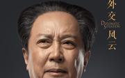 唐国强剧照2