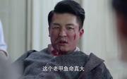 谍战深海之惊蛰_周海潮剧照