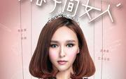 唐嫣剧照4
