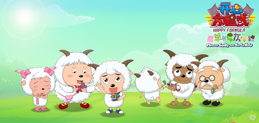 喜羊羊与灰太狼之开心方程式剧照图片
