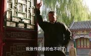 少帅_张作霖剧照