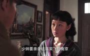 少帅_赵四剧照