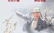 黄河在咆哮_郑川剧照