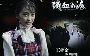 铁血淞沪 王嵛